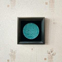 تابلو سرامیکی با لعاب فیروزه ای یا علی ابن موسی الرضا کد 1001 - ماهرشک