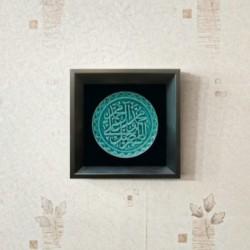 تابلو سرامیکی با لعاب فیروزه ای صلوات کد 1003 - ماهرشک