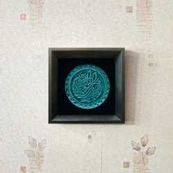 تابلو سرامیکی با لعاب فیروزه ای بسم الله الرحمن الرحیم کد 1004 - ماهرشک