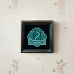 تابلو سرامیکی با لعاب فیروزه ای یا علی علیه السلام کد 1007 - ماهرشک