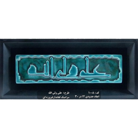 تابلو سرامیکی با لعاب فیروزه ای علی ولی الله کد 1008 - ماهرشک