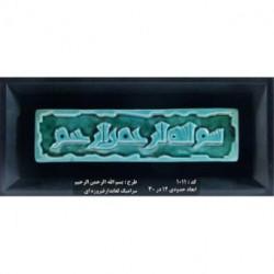 تابلو سرامیکی با لعاب فیروزه ای بسم الله الرحمن الرحیم کد 1011 - ماهرشک