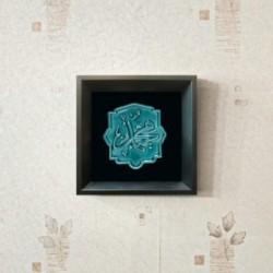 تابلو سرامیکی با لعاب فیروزه ای محمد (ص) کد 1024 - ماهرشک