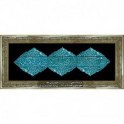 تابلو سرامیکی با لعاب فیروزه ای و ان یکاد افقی کد 1026 - ماهرشک