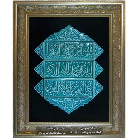 تابلو سرامیکی با لعاب فیروزه ای و ان یکاد عمودی کد 1026 - ماهرشک