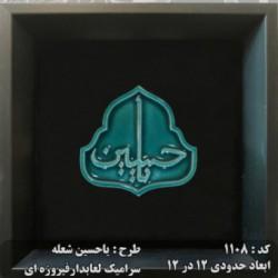 تابلو سرامیکی با لعاب فیروزه ای یا حسین(ع) شعله کد 1108 - ماهرشک