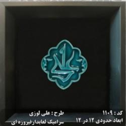 تابلو سرامیکی با لعاب فیروزه ای علی علیه السلام کد 1109 - ماهرشک