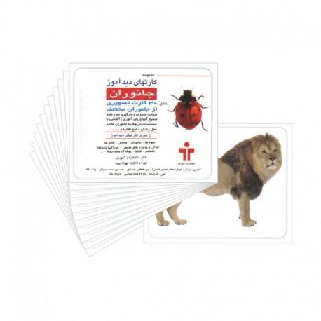 کارت دیدآموز جانوران 1 - انتشارات آموزش