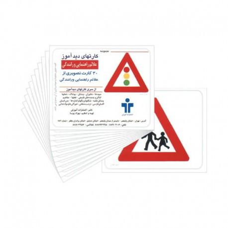 کارت دید آموز علائم راهنمایی و رانندگی - انتشارات آموزش