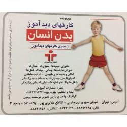 کارت دید آموز بدن انسان - انتشارات آموزش